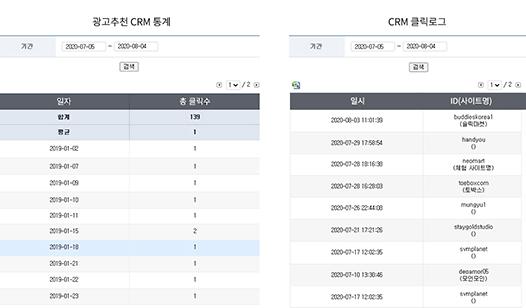이벤트/CRM 관리