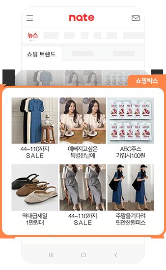 쇼핑광고 카카오 PC 쇼핑박스