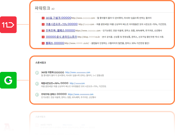 네이버 통합검색 파워링크 - 설명글