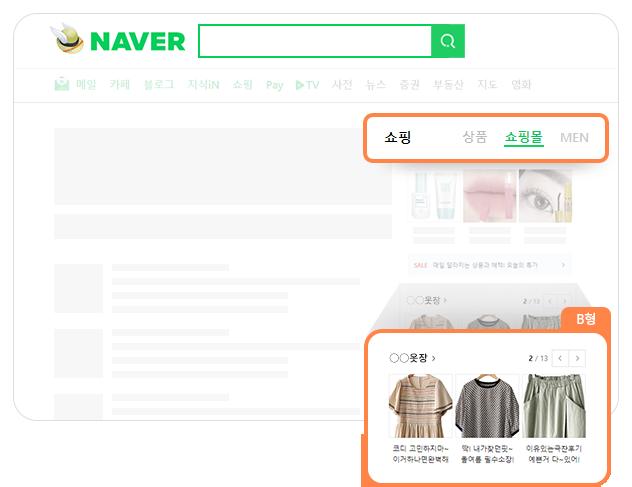 쇼핑광고 네이버 트렌드몰 B형