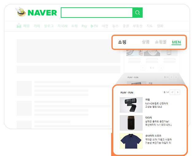 쇼핑광고 네이버 PLAY-FUN