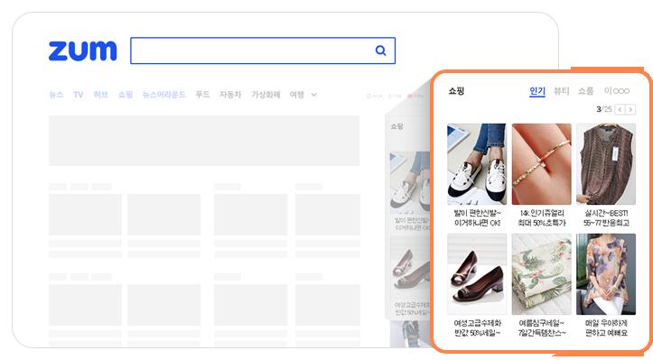 ZUM 쇼핑광고-기본 - 설명글